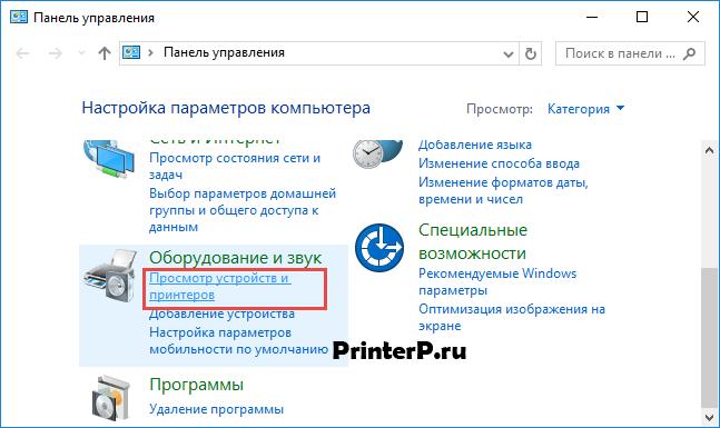Просмотр устройств и принтеров