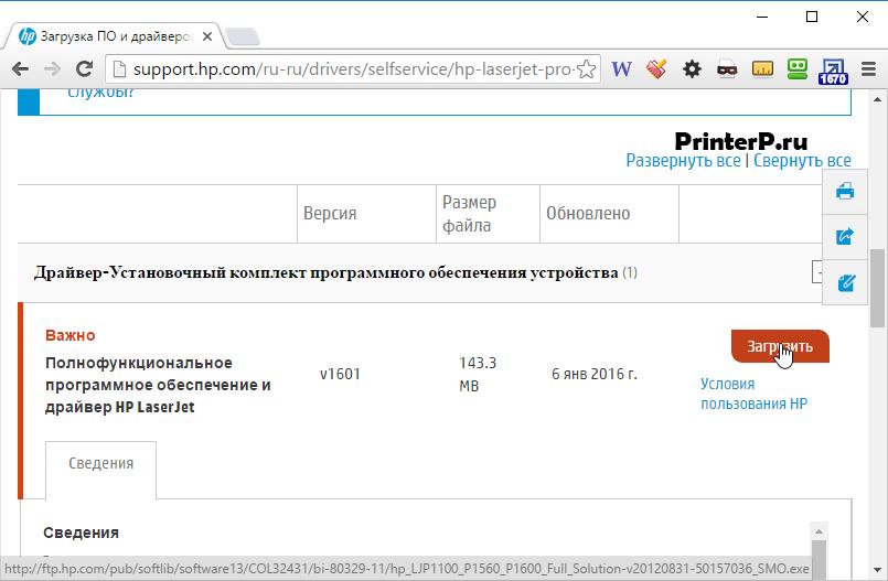 Загрузка драйвера на сайте HP