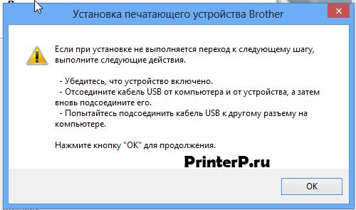 Сообщение, которое появляется если не подключить принтер