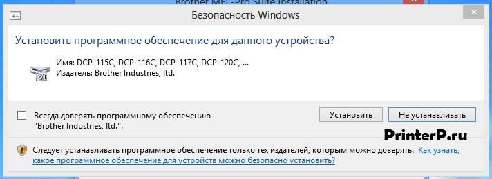 Сообщение при установке драйвера Brother DCP-116C в Windows 10
