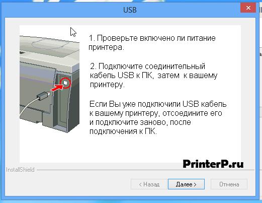 Проверьте принтер