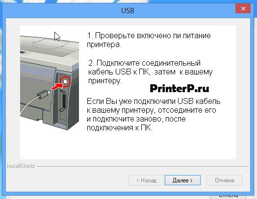 Проверьте подключен ли принтер Brother HL-2040R к USB