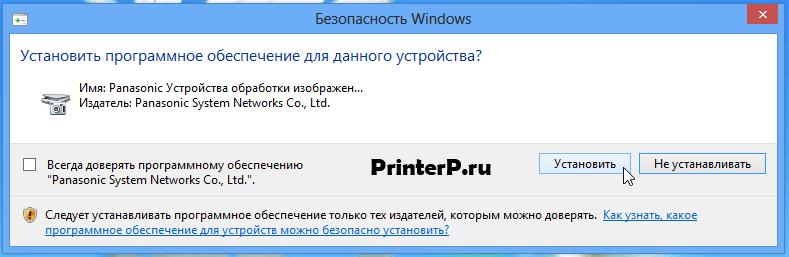 """Чтобы установить драйвер Panasonic KX-MB2051, нажмите """"Установить"""""""