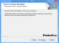 Panasonic_Easy_Print_Utility-4