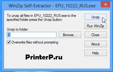 Извлеките Easy Print Utility