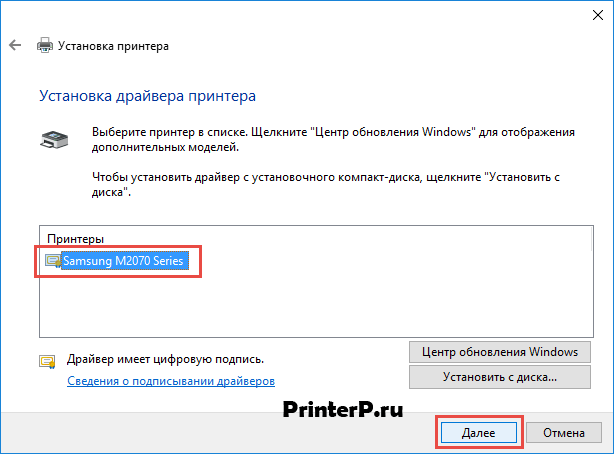 """Выберите принтер и нажмите """"Далее"""""""