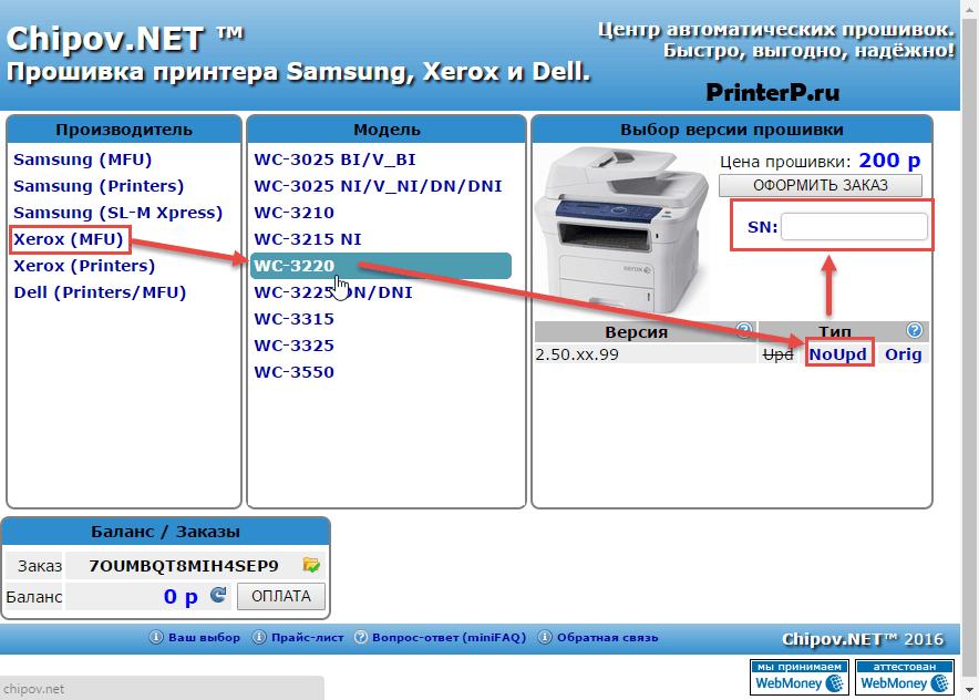 Как купить прошивку для Xerox WorkCentre 3210 или 3220