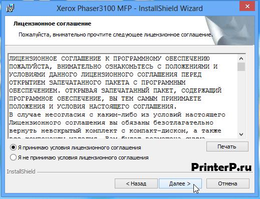 Лицензионное соглашение для Xerox Phaser 3100 MFP
