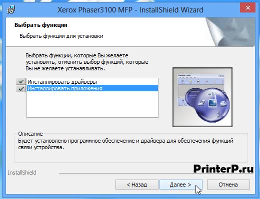 Выбор функционала для Xerox Phaser 3100 MFP