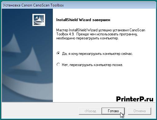CanoScan Toolbox установлен, теперь перезагрузите компьютер