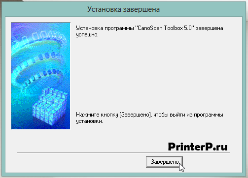 Установка CanoScan Toolbox 5 завершена