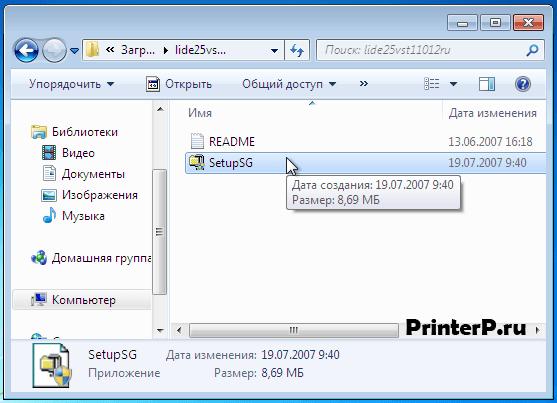 Чтобы начать установку Canon CanoScan LiDE 25, запустите файл SetupSG