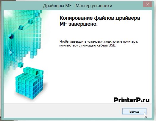 Копирование файлов завершено