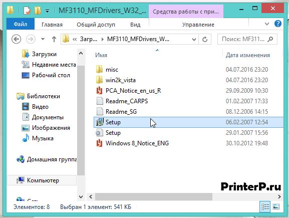 Запустите файл для установки