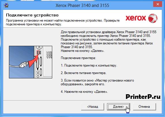 Подключите Xerox Phaser 3140 и включите устройство
