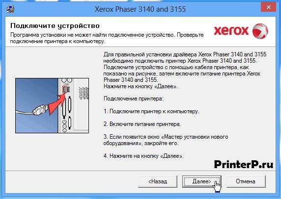 Чтобы завершить установку Xerox Phaser 3155 подключите его к компьютеру