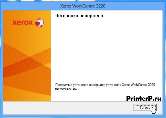 Установка Xerox WorkCentre 3220 завершена