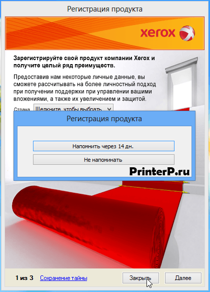 Можете пройти регистрацию для Xerox WorkCentre 3220