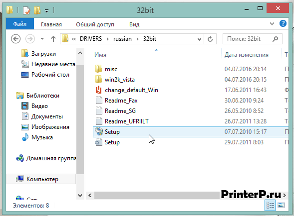 Откройте файл Setup, чтобы начать установку драйвера Canon i-SENSYS MF4550d