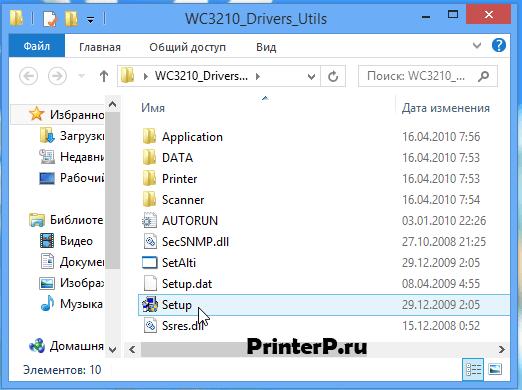 Запустите файл Setup для установки Xerox WorkCentre 3210