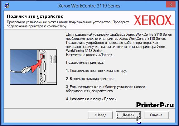 Подключите Xerox WorkCentre 3119 к компьютеру и продолжайте установку