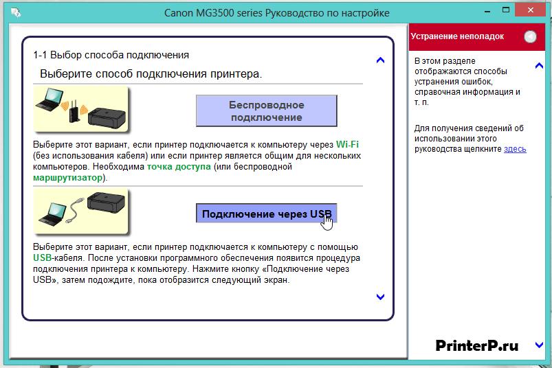 Теперь надо указать способ подключения Canon Pixma MG3540