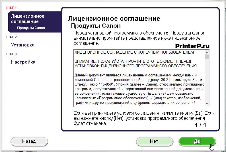 Ознакомьтесь с лицензионным соглашением Canon