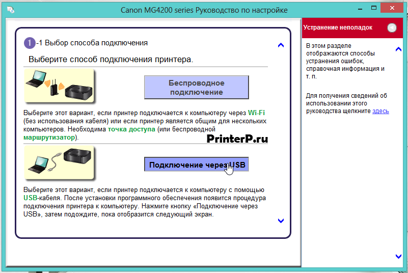 Выберете способ подключения Canon PIXMA MG4250