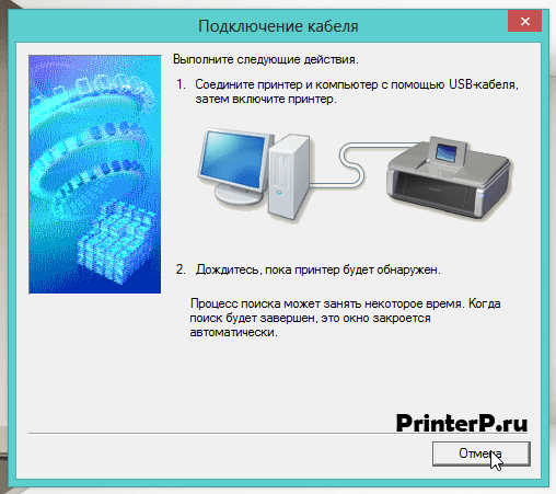 Подключите устройство Canon PIXMA iP4840 к компьютеру