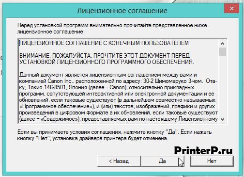 Лицензия от Canon