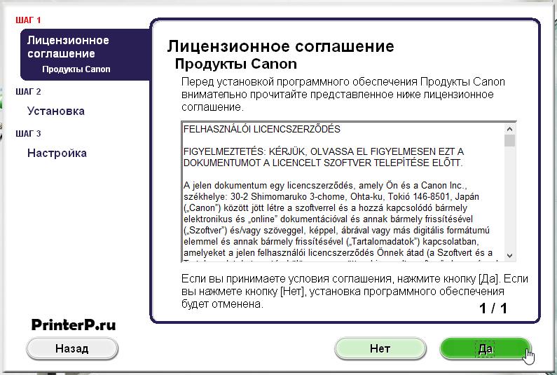 Лицензионное соглашение Canon
