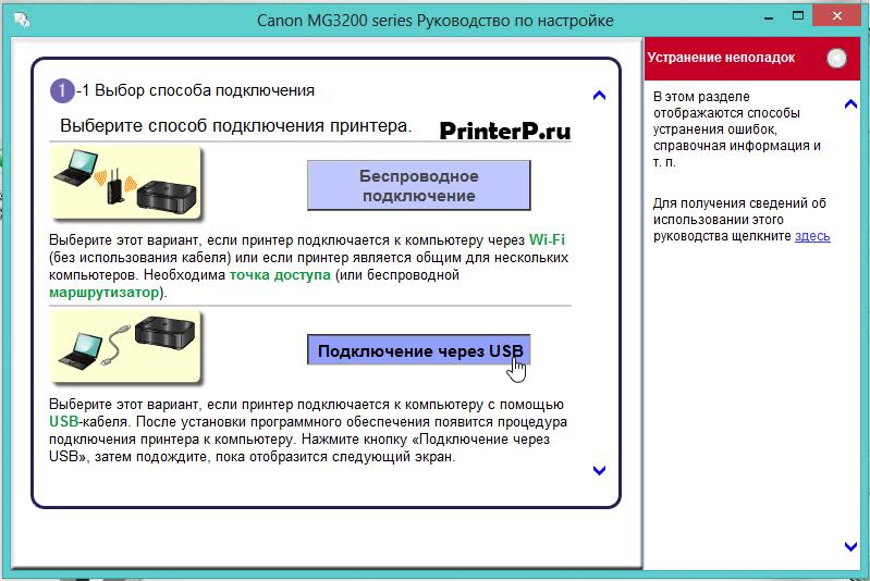 Нажмите на способ подключения принтера Canon PIXMA MG3240