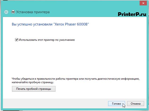 Принтер Xerox Phaser 6000 успешно установлен, теперь нажмите Готово
