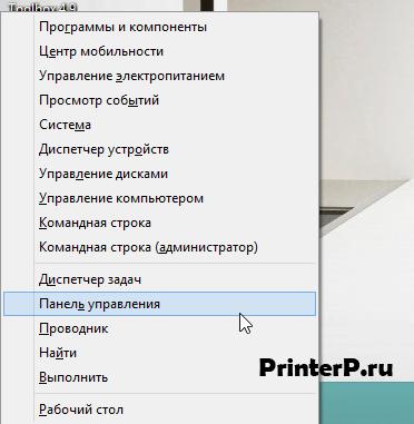 """Выберите """"Панель управления"""""""