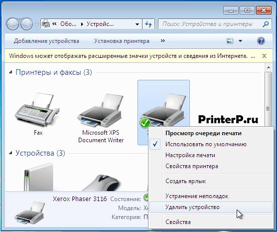 Удалите принтер