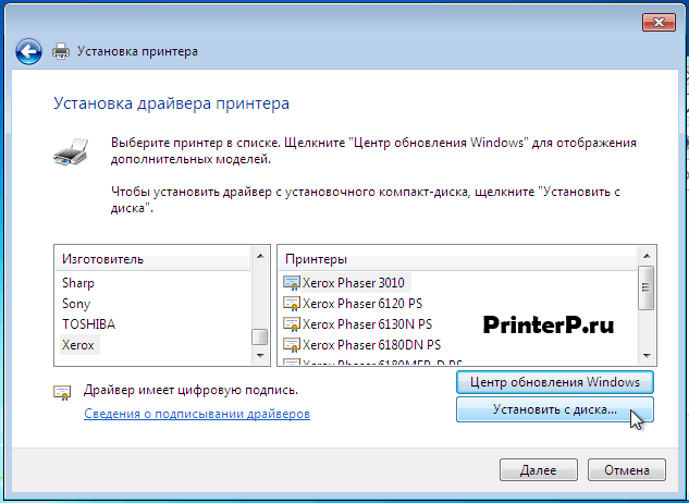 скачать драйвер на принтер Xerox Phaser 3116 для Windows 10 - фото 10