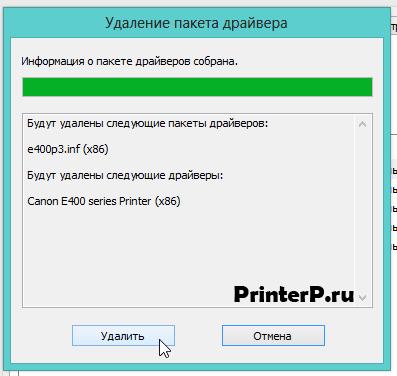 """Windows нашел драйвера от данного принтера, теперь нажимаем """"Удалить"""""""