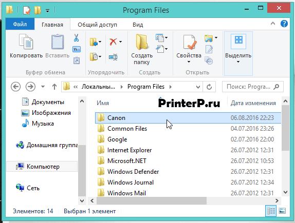 Когда найдете папку, которая относится к вашему принтеру, удалите её