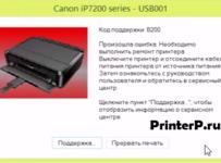 error-b200-canon-rus