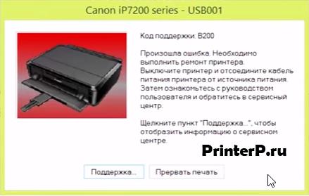 Как исправить ошибку В200 в принтерах Canon