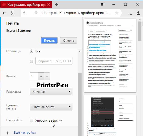 Настройка печати в Яндекс браузере