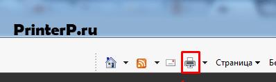 Кнопка для печати в Internet Explorer