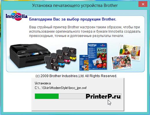 Копирование файлов Brother DCP-J315W на компьютер