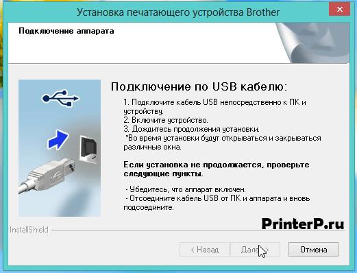 Теперь подключите устройство к компьютеру и продолжайте установку драйвера