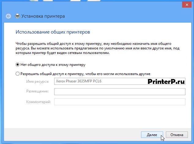Если надо использовать принтер по сети, то в данном окне можете выбрать соответствующую настройку