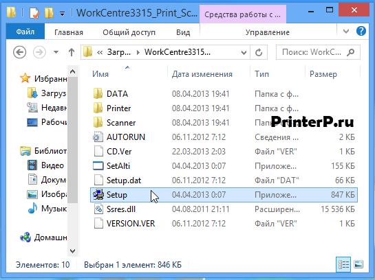 Чтобы начать установку запустите файл Setup