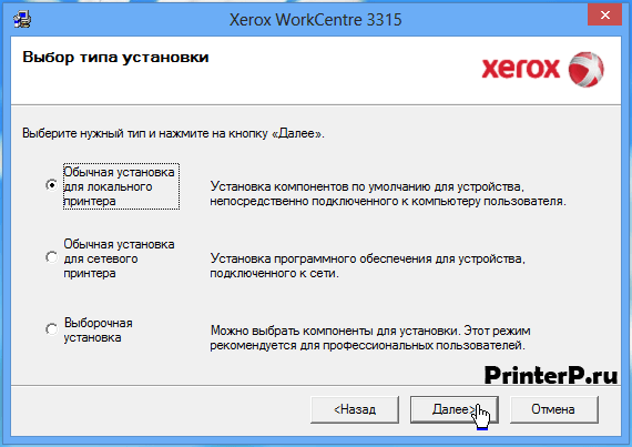 Теперь выберете тип установки для Xerox WorkCentre 3315