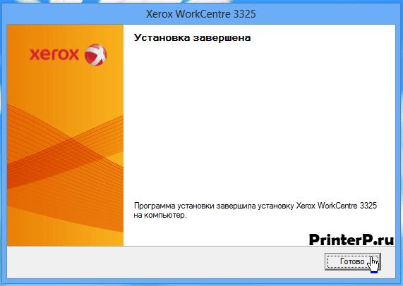 Установка драйверов для Xerox WorkCentre 3325 завершена