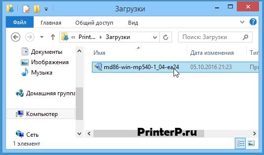 Скачиваем файл и запускаем