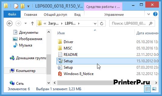 Открываем файл для установки Canon F158200